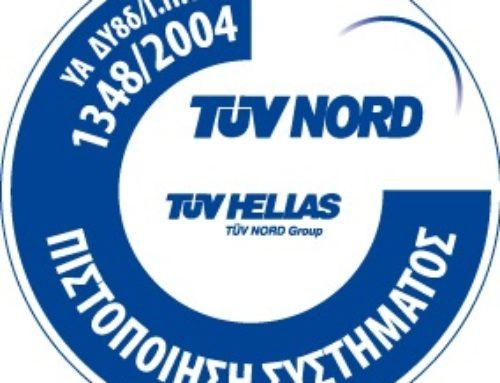 Διπλή Πιστοποίηση για την ΒioAxess από την TÜV HELLAS (TÜV NORD)